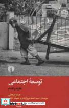 توسعه اجتماعی (نظریه و اقدام)