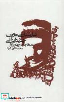 تبار شناسی هویت جدید ایرانی عصر قاجار و پهلوی اول