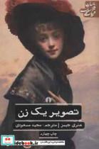 تصویر 1 زن (ادبیات کلاسیک جهان)