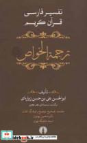 ترجمه الخواص (تفسیر فارسی قرآن کریم)،(5جلدی)