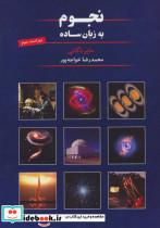 نجوم به زبان ساده کد 539