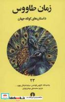 زمان طاووس (داستان های کوتاه جهان)