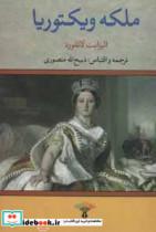 ملکه ویکتوریا