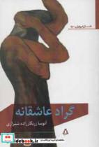 داستان امروز ایران93 (گراد عاشقانه)