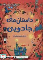 داستان های جادویی