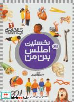کتاب مرجع کودک و نوجوان 6 (نخستین اطلس بدن من)،(گلاسه)