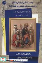 نهضت آشنایی ایرانیان با تئاتر و ادبیات نمایشی عثمانی در عصر قاجار 2