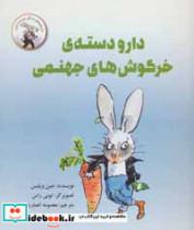 دارودسته ی خرگوش های جهنمی (گلاسه)