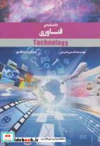 دانشنامه ی فناوری