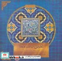 آخرین پیامبر خدا (داستان زندگی حضرت محمد (ص))