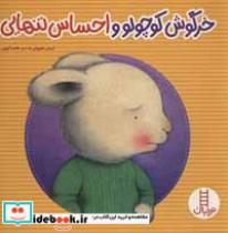خرگوش کوچولو و احساس تنهایی