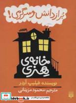 مجموعه خانه هنری (6جلدی،باقاب،گلاسه)