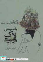 باخه یعنی لاک پشت (مجموعه داستان)
