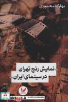 نمایش رنج تهران در سینمای ایران