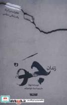 زندان جو (شکنجه های حادثه 10 مارس در زندان جو)