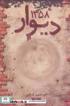 دیوار 1358
