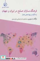 فرهنگ سازان صلح در ایران و جهان