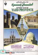نقشه سیاحتی و گردشگری استان یزد کد 396 (گلاسه)