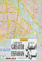 نقشه جدید راهنمای شهر اصفهان بزرگ کد 361 (گلاسه)
