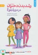 رشد بدن دختران در دوره بلوغ (برای دختران)