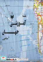 نقشه آموزشی جهان (سیاسی) کد 231 (گلاسه)