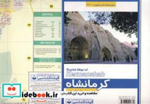 نقشه سیاحتی و گردشگری شهر کرمانشاه کد 371 (گلاسه)