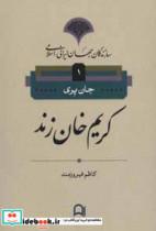 سازندگان جهان ایرانی-اسلامی 1 (کریم خان زند)