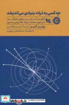 چه کسی به ذرات بنیادی می اندیشد (فهم آسان بوزون هیگز،برخورد دهنده بزرگ هادرونی و سرن)