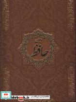 دیوان حافظ (2زبانه،گلاسه،باقاب،چرم)