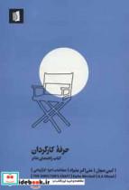 حرفه کارگردان