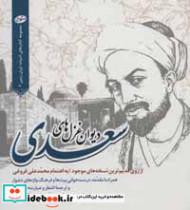 مجموعه کتاب های ادبیات ایران زمین 2 (دیوان غزل های سعدی)
