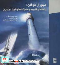 عبور از طوفان:راهنمای کاربردی شرکت های نوپا در ایران