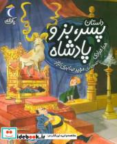 داستان پسر،بز و پادشاه (یک دانه)