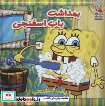 کتاب حمام بهداشت باب اسفنجی