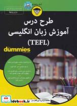 کتاب های دامیز (طرح درس آموزش زبان انگلیسی)