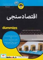 کتاب های دامیز (اقتصاد سنجی)