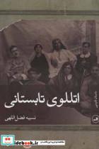 اتللوی تابستانی (داستان فارسی)