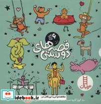 مجموعه قصه های دوستی (6جلدی،باقاب)
