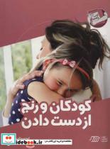 کودکان و رنج از دست دادن (کتاب راهنما)