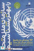سازمان ملل متحد را بهتر بشناسیم (93 پرسش و پاسخ درباره ی سازمان ملل متحد)