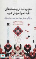 مفهوم نقد در نهضت های تجددخواه جهان عرب (با نگاهی به نظریه های مدرنیته و پسامدرنیته)