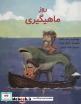 روز ماهیگیری (گلاسه)