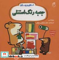 جعبه رنگ استنلی (آشنایی با مفاهیم پایه:استنلی و دوستان)،(گلاسه)