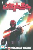 جنگ ستارگان 2 (سری دارث ماول)،(گلاسه)