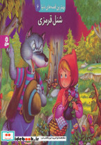 کتاب برجسته بهترین قصه های دنیا 6 (شنل قرمزی)