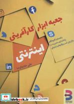 جعبه ابزار کارآفرینی اینترنتی (راهنمای گام به گام راه اندازی،مدیریت و بازاریابی کسب و کارهای...)