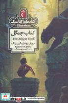 کتاب جنگل (کتابخانه کلاسیک)