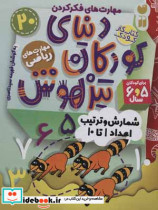 کتاب کار دنیای کودکان تیزهوش20 (مهارت های فکر کردن:شمارش و ترتیب اعداد 1 تا10)