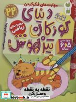 کتاب کار دنیای کودکان تیزهوش22 (مهارت های فکر کردن:نقطه به نقطه وصل کن)