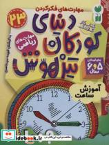 کتاب کار دنیای کودکان تیزهوش23 (مهارت های فکر کردن:آموزش ساعت)